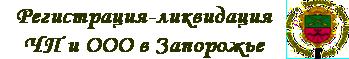 Регистрация-ликвидация ЧП и ООО в Запорожье