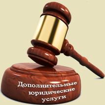 Перечень услуг юриста в Запорожье