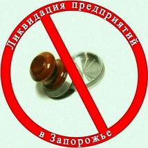 Ликвидация предприятий в Запорожье