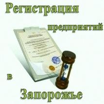 Регистрация предприятий в Запорожье