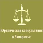 консультация юриста бесплатно в запорожье был