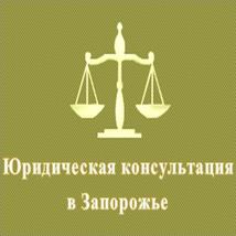 Юридическая консультация Запорожья